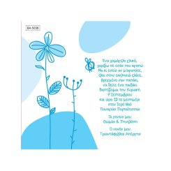 BA5036 Προσκλητήριο Βάπτισης Γαλάζια Λουλούδια