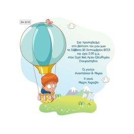 BA5016 Προσκλητήριο Βάπτισης Αερόστατο Με Αγοράκι
