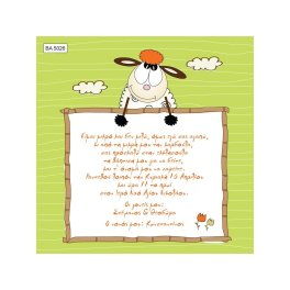 BA5026 Προσκλητήριο Βάπτισης Λευκό Προβατάκι