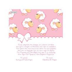 BK6009 Προσκλητήριο Βάπτισης Χαρούμενα Προβατάκια